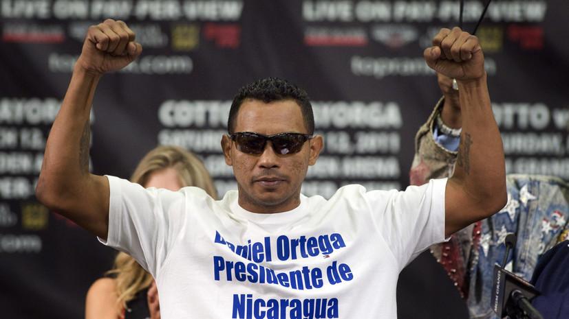 «Путин — хороший президент, а Трамп мне не нравится, он лицемер»: боксёр Майорга о карьере, политике и жизни в Никарагуа