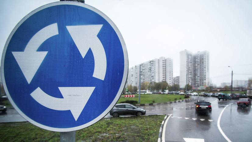Окольцевали: в России вступили в силу новые правила проезда по круговым перекрёсткам