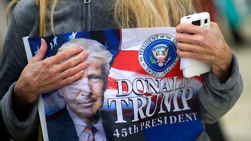 Миллиардер и Америка: что изменилось за год с момента избрания Трампа президентом США