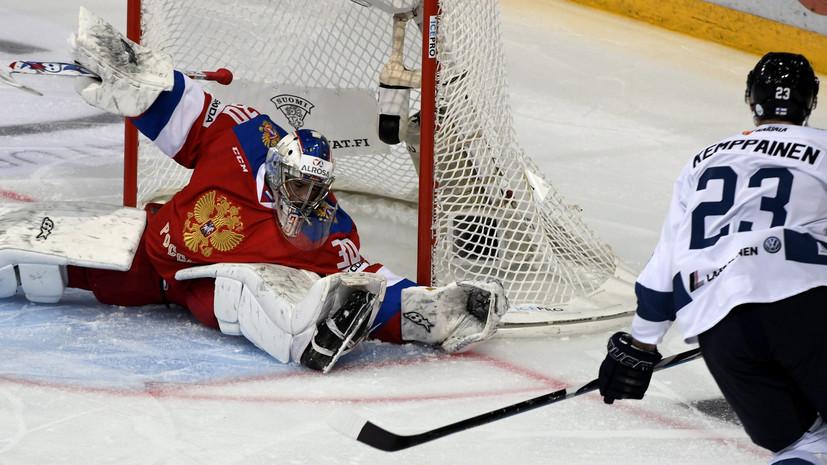 Низкий старт: Россия проиграла Финляндии в первом матче Еврохоккейтура