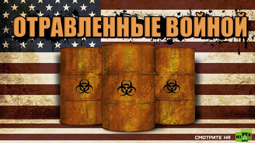 «Отравленные войной»: фильм RTД о пострадавших от токсичных отходов солдатах США