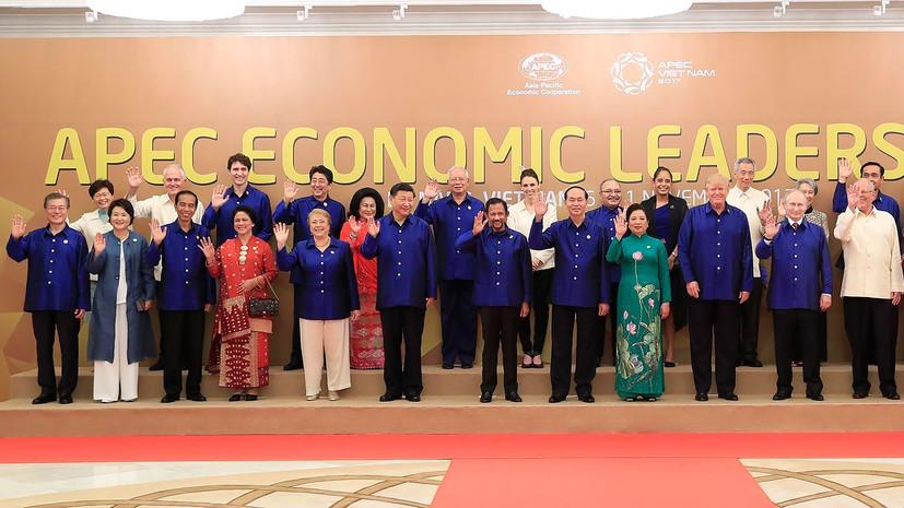 чем закончился для России первый день саммита АТЭС»