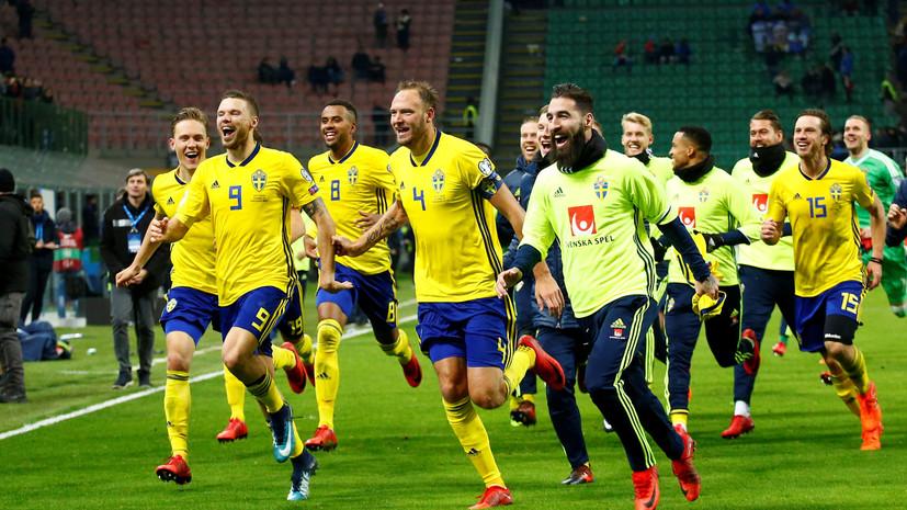 Шведская стенка: сборная Италии впервые с 1958 года не сыграет на ЧМ по футболу