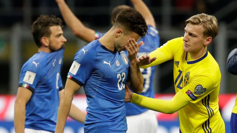 Слёзы Буффона и ликование шведов: Италия не поедет на чемпионат мира по футболу в России