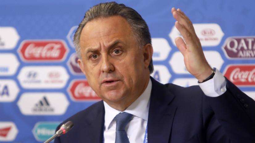 «Нас пытаются дискредитировать, устранить как серьёзного конкурента»: Мутко — о притеснении российских спортсменов