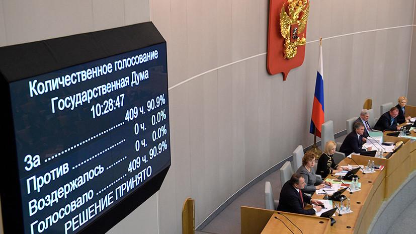 «Исключительная мера»: Госдума приняла закон о СМИ-иноагентах в ответ на притеснение RT и Sputnik в США