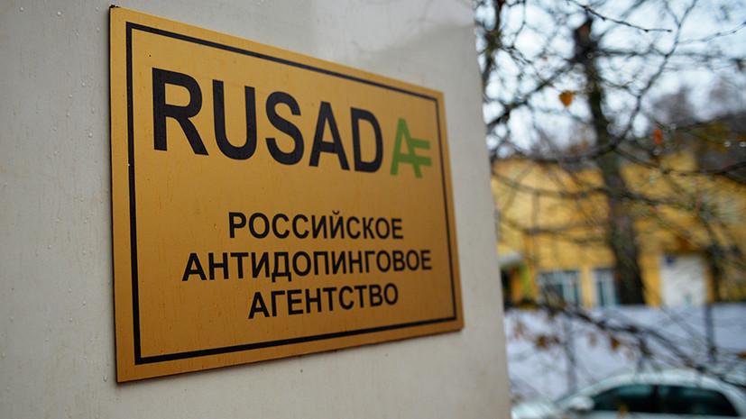 «Препятствие политического характера»: WADA отказалось восстановить статус РУСАДА