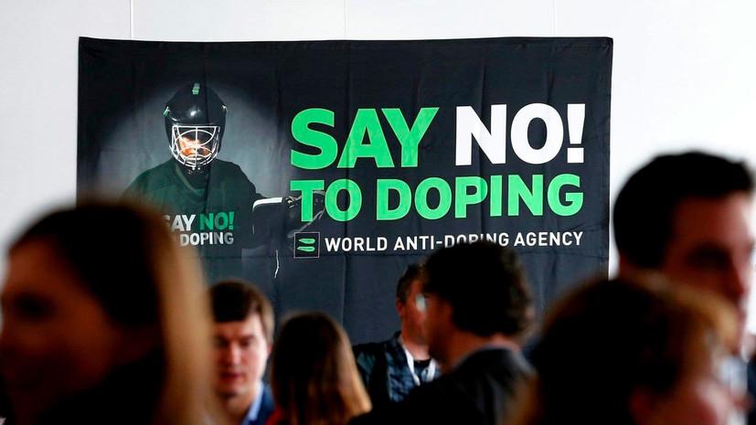 «Мы выполнили все зависящие от нас пункты»: глава РУСАДА о решении WADA не восстанавливать организацию в правах