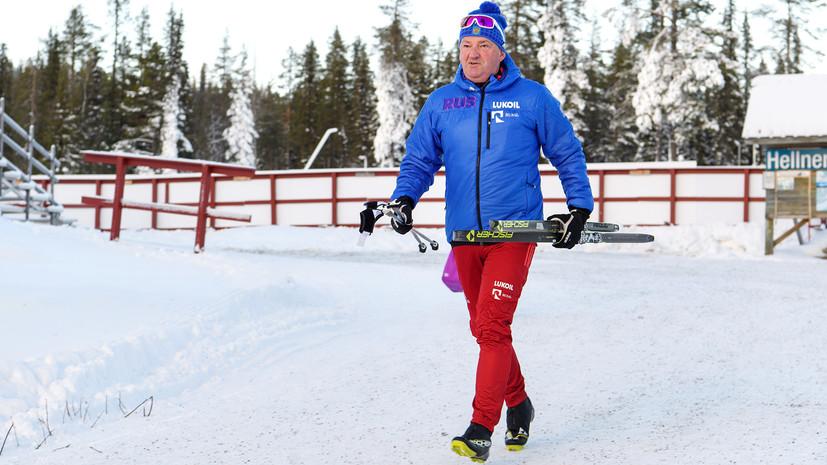 Немецкий тренер Маркус Крамер о работе с российскими лыжниками