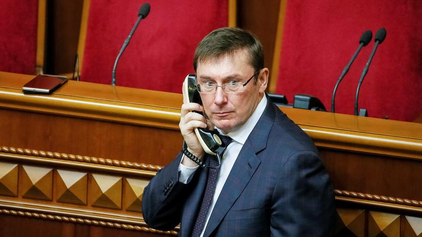 Дело генпрокурора Украины: что стоит за уголовным расследованием в отношении Юрия Луценко