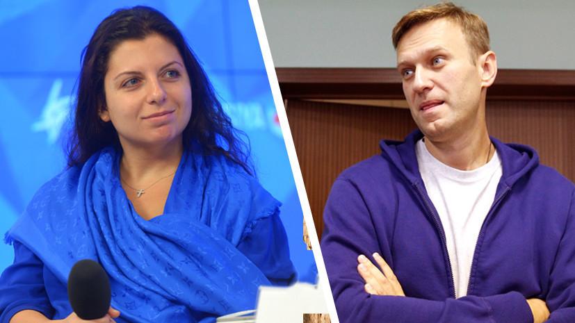 Случай с фейком: как Навальный приписал Симоньян стихотворение с «Радио Свобода» и при чём здесь Трамп