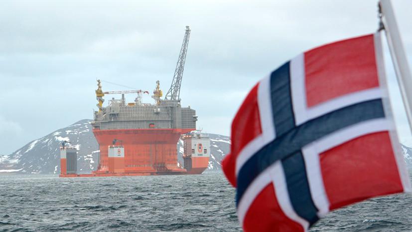 Норвегия отпускает баррель: почему крупнейший мировой инвестфонд решил отказаться от вложений в нефть и газ