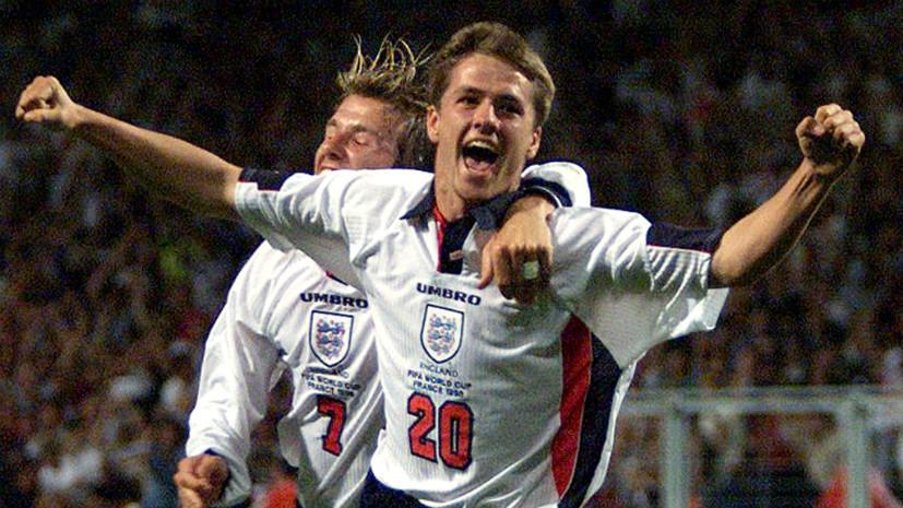 «Это был самый невероятный момент в моей жизни»: Оуэн о голе в ворота Аргентины, дебюте в сборной Англии и ЧМ-1998