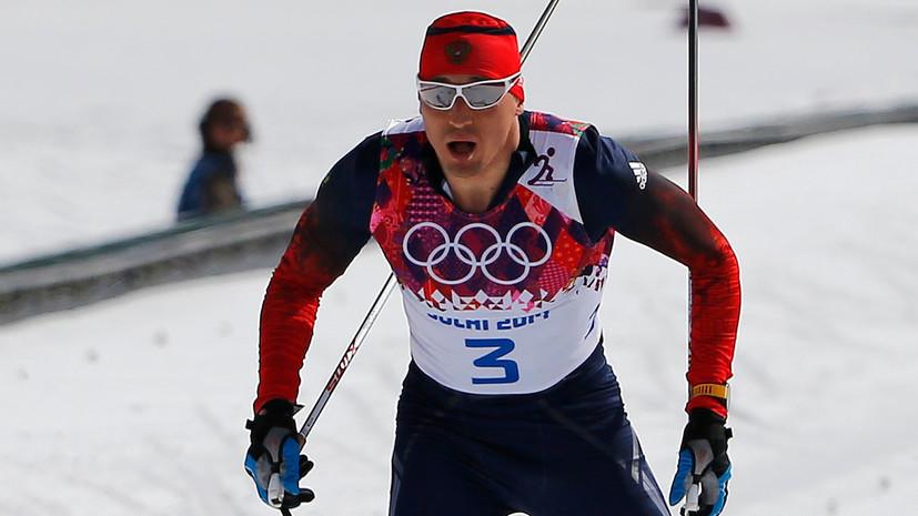 лыжник Легков о пожизненном отстранении от Олимпиад»