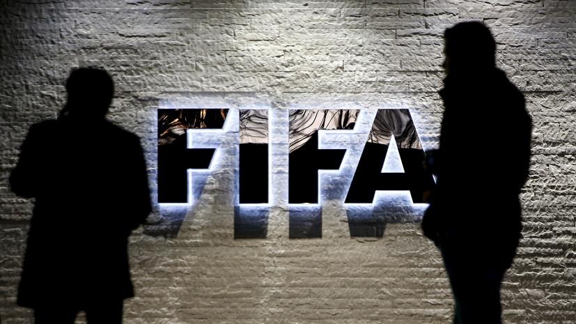 В поисках «доказательств»: СМИ сообщили о намерении ФИФА получить от Родченкова данные о допинге в российском футболе