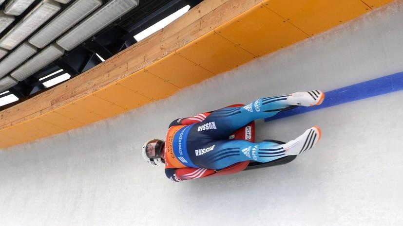 Золотой уикенд: россияне первенствовали в кёрлинге, выиграли этапы КМ по санному спорту и скелетону