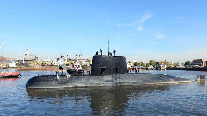 «Стремимся использовать все ресурсы»: подводные аппараты США задействованы в поисках аргентинской подлодки
