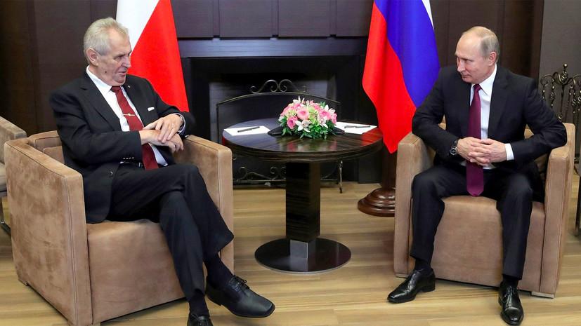 «С санкциями надо кончать»: о чём говорили на встрече президенты России и Чехии