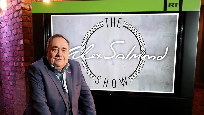 «Удар по репутации Шотландии»: как против Алекса Салмонда устроили травлю из-за его шоу на RT