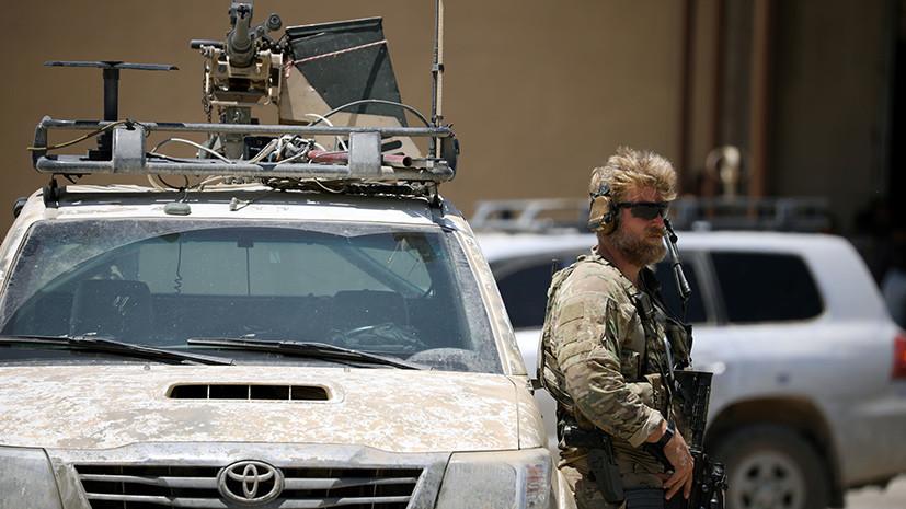 «Обычная американская практика»: США планируют сохранить военное присутствие в Сирии