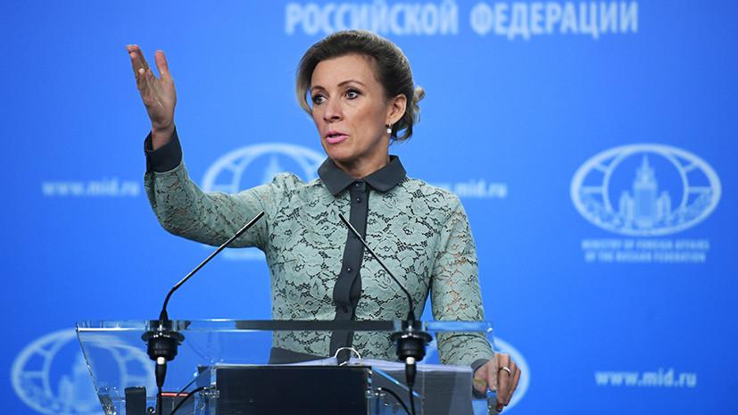 «Отказать в американской прописке»: МИД России направил Госдепу ноту по поводу украинского сайта «Миротворец»