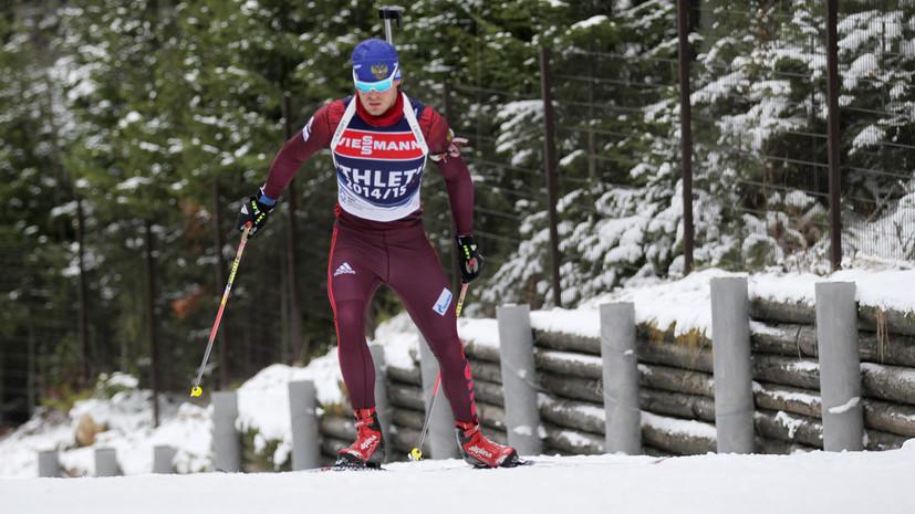 Российские биатлонисты открывают сезон в супермиксте на первом этапе Кубка мира в Швеции