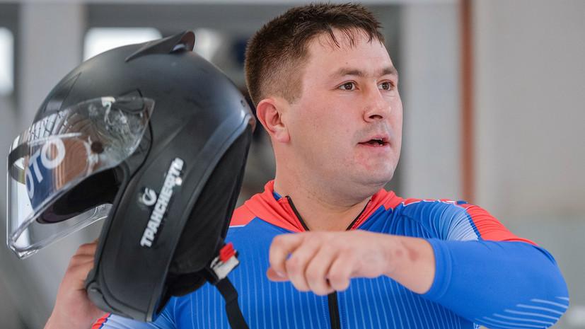 Российские бобслеисты, скелетонисты, лыжники и саночники стали призёрами этапов Кубка мира