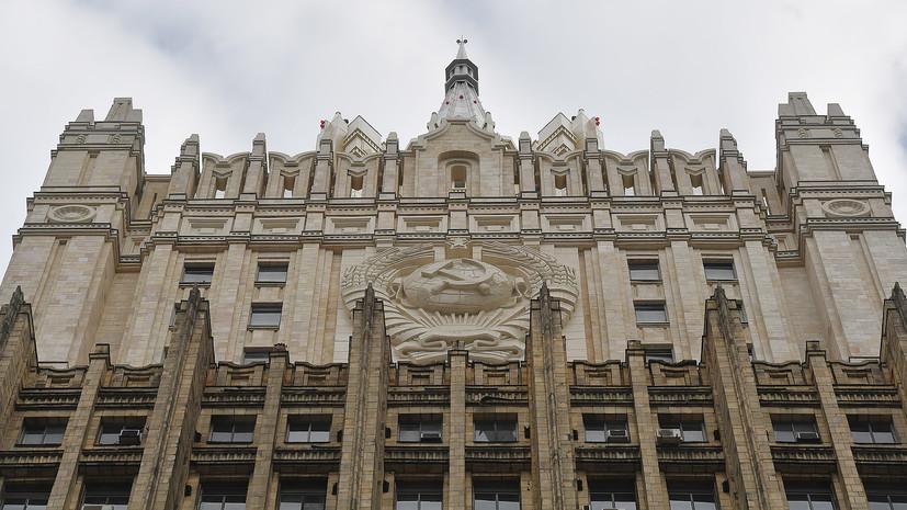 МИД России сообщил о выдворении из страны польского историка
