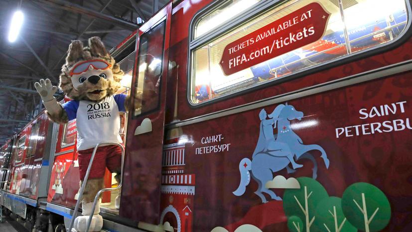 Маршрут до финала: в московском метро появился поезд, посвящённый чемпионату мира по футболу