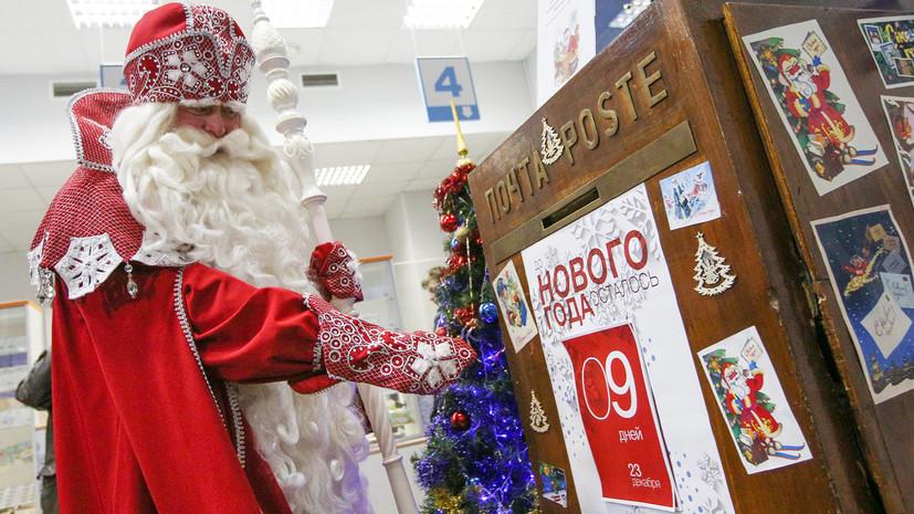 Россияне стали чаще писать Деду Морозу