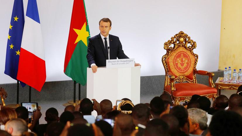 «В неоколониальном стиле»: готова ли Франция к перезагрузке отношений с бывшими владениями в Африке