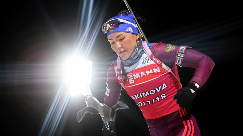 Российские биатлонистки участвуют в индивидуальной гонке на первом этапе Кубка мира в Швеции