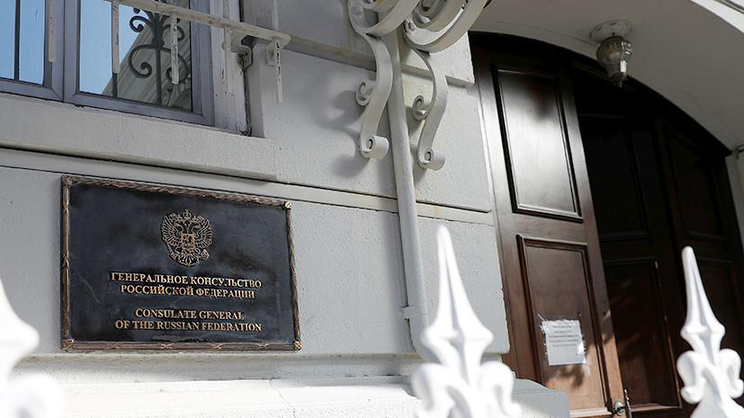 «Разрушают фундамент сотрудничества»: посол России в США не смог посетить здание генконсульства в Сан-Франциско