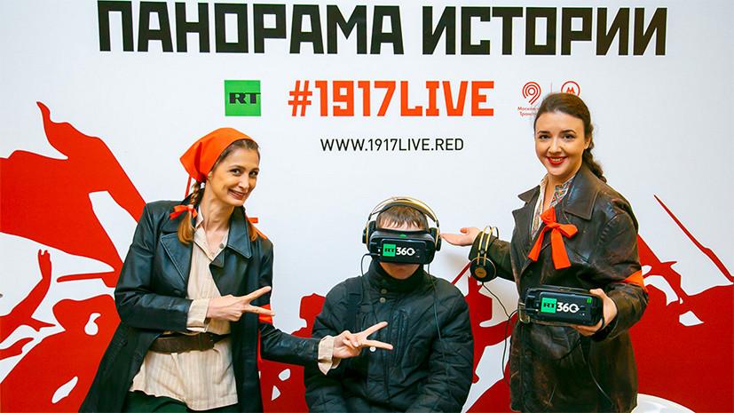 Виртуальная ретроспектива: RT показал панорамные ролики о революции 1917 года пассажирам московского метро