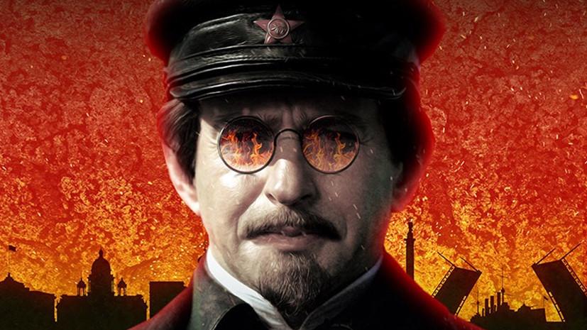 «Рок-звезда» и «продюсер революции»: каким предстаёт перед зрителями главный герой сериала «Троцкий»