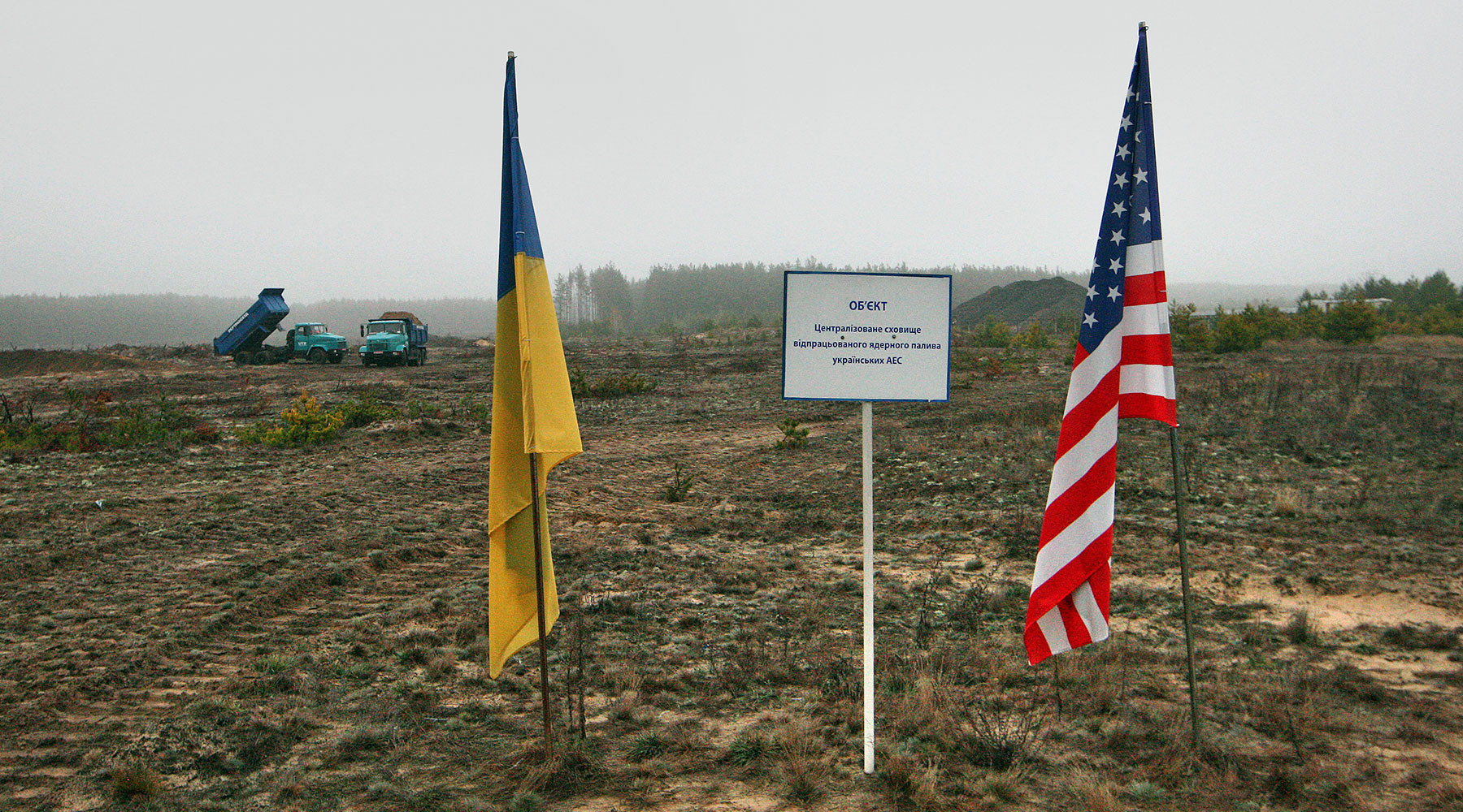 «Небезопасный эксперимент»: зачем американцы строят на Украине хранилище для отработавшего ядерного топлива