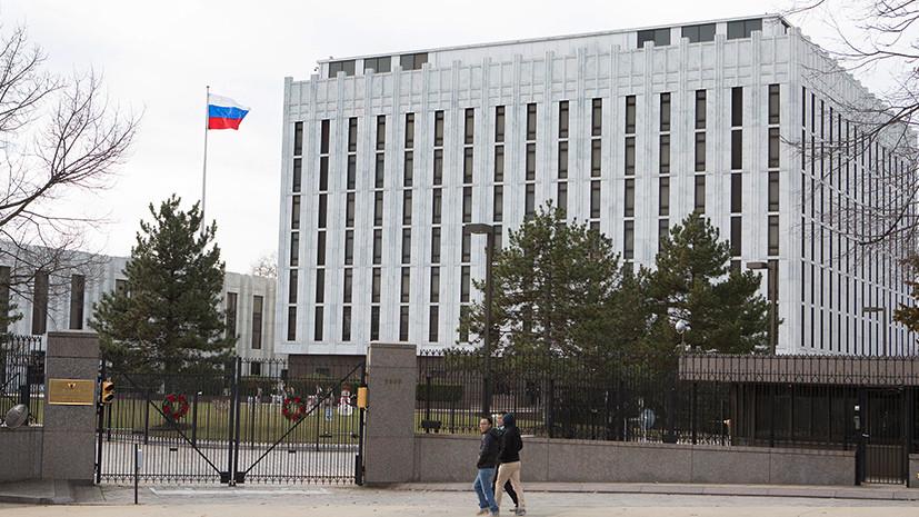 «Подметание информационных крошек»: посольство России в США ответило на расследование ФБР о денежных переводах МИД