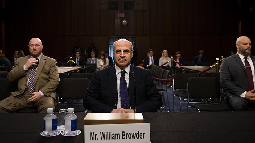 «Рука мошенника»: как в Европарламенте препятствуют расследованию преступлений Браудера