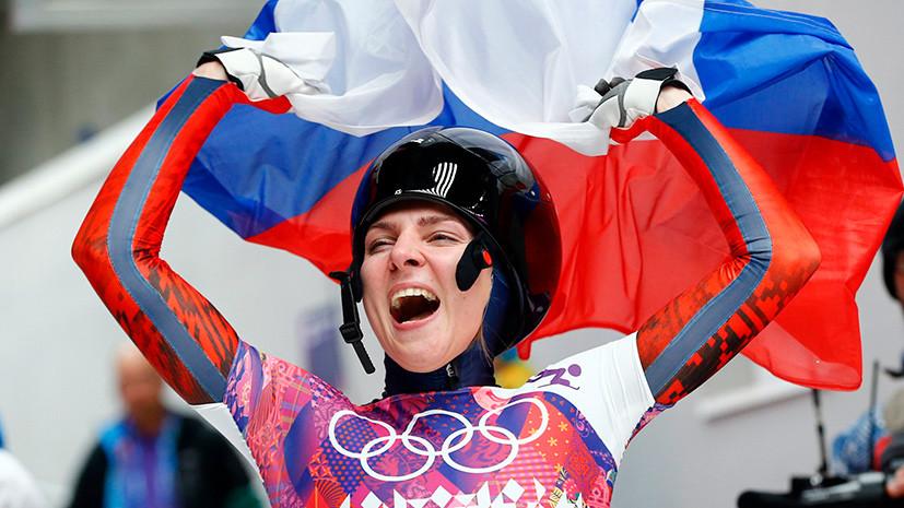«Фактов нет, одни домыслы»: как в России отреагировали на отстранение скелетонистов от участия в Олимпиадах