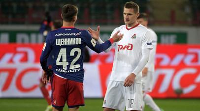Игрок ЦСКА Георгий Щенников (слева) и игрок «Локомотива» Александр Коломейцев после окончания матча