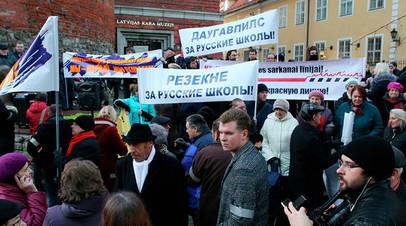 Участники шествия в Риге в знак протеста против перевода школ национальных меньшинств на латышский язык, 16 ноября 2017 года