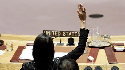 Никки Хейли на заседании Совбеза ООН, 16 ноября 2017 года