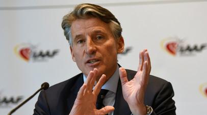 Президент Международной ассоциации легкоатлетических федераций (IAAF) Себастьян Коу