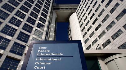 Международный уголовный суд, Гаага