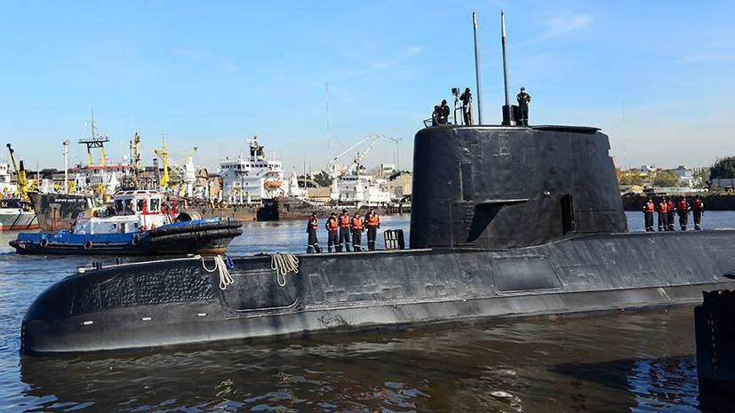«Спасённых не будет»: Аргентина признала гибель экипажа подлодки «Сан-Хуан»