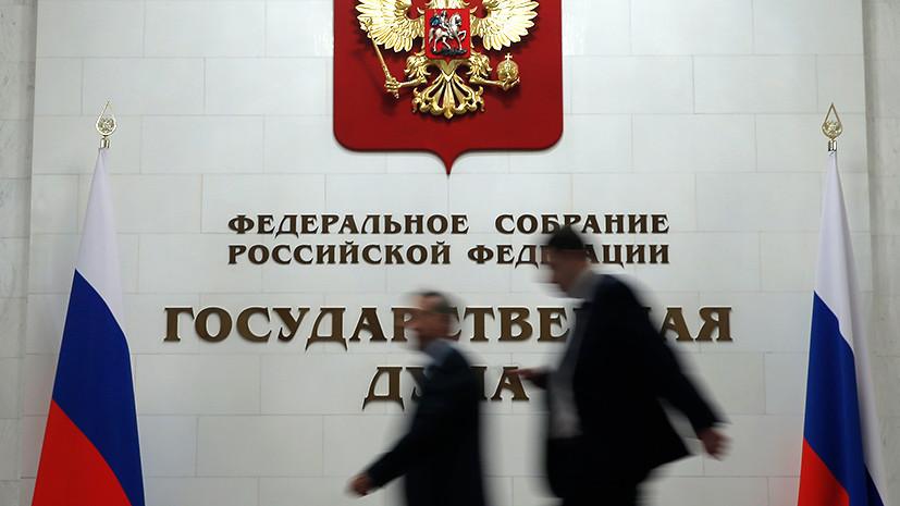 «Проводят линию Госдепа»: американским СМИ могут запретить вход в Госдуму в ответ на действия конгресса против RT
