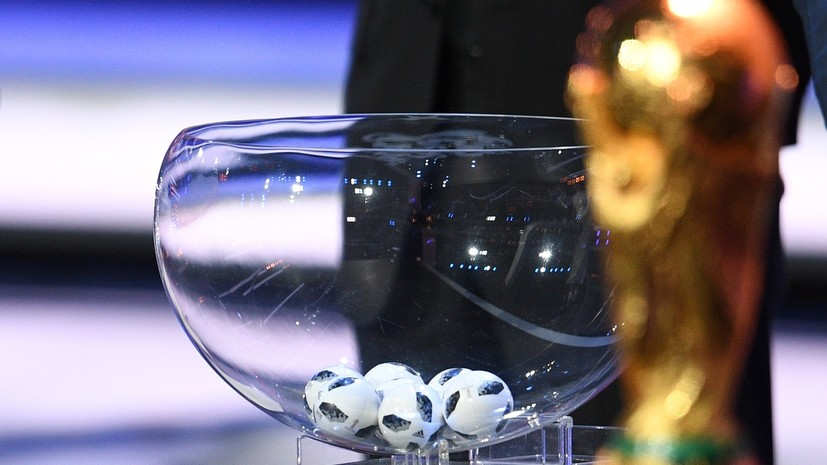 «Игры идут по нарастающей»: как в России отреагировали на итоги жеребьёвки чемпионата мира