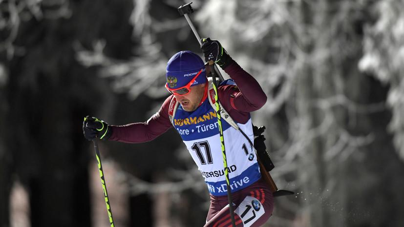 Шведская осечка: россияне не попали в десятку мужского спринта на этапе Кубка мира по биатлону в Эстерсунде