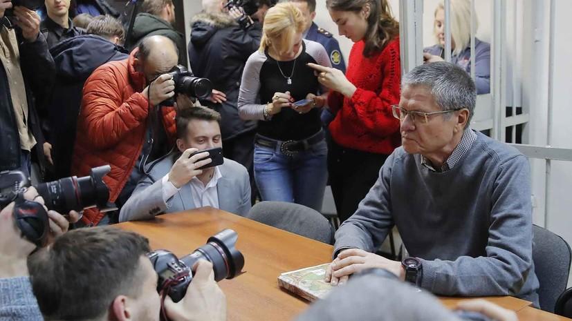 Гособвинение попросила назначить Улюкаеву 10 лет строгого режима и лишить всех наград