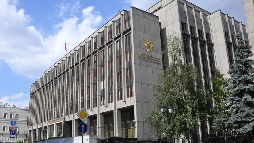 Запрет доступа в Совфед для девяти СМИ-иноагентов обсудят 15 декабря